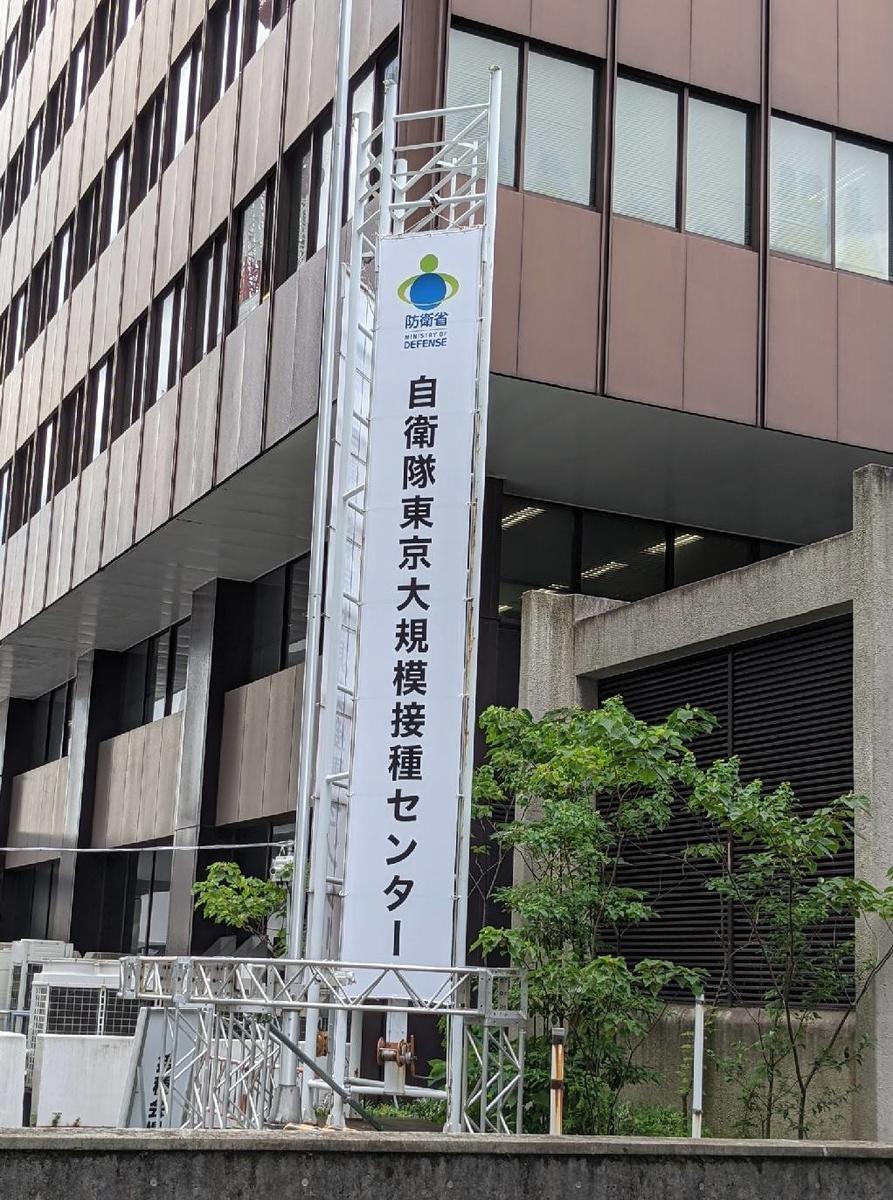 大規模接種センター