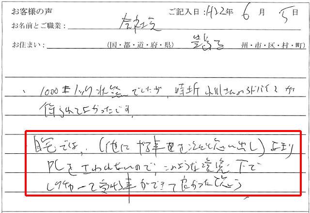 f:id:juku-cho:20100613184102j:image