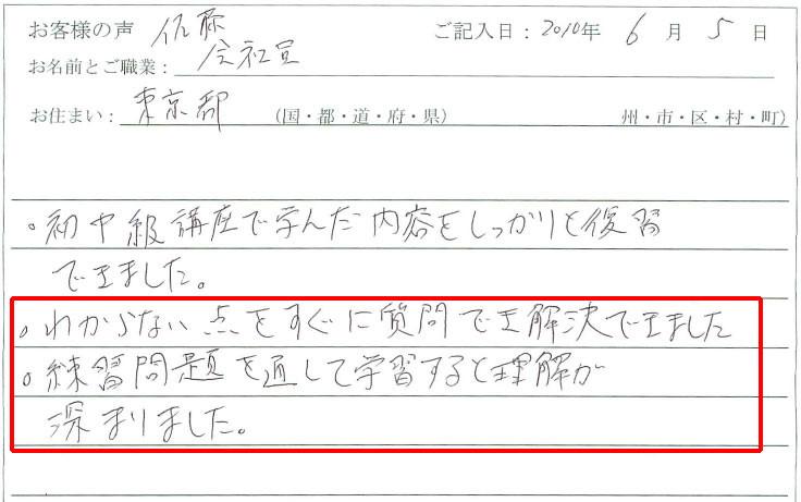 f:id:juku-cho:20100613184724j:image