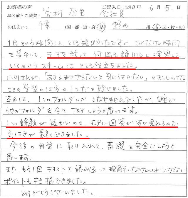 f:id:juku-cho:20100613185432j:image
