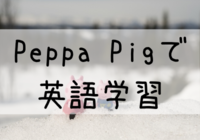 PeppaPigで英語学習