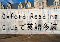 Oxford Reading Club で英語多読