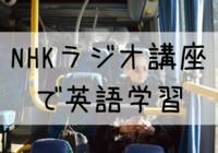 NHKラジオ講座で英語学習