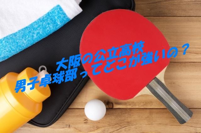 大阪男子卓球部