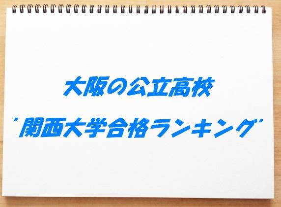 関西大学合格ランキング