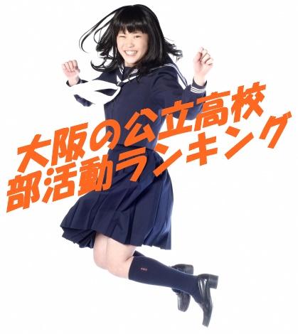 大阪の公立高校部活動ランキング