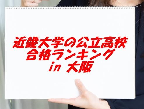 近畿大学の公立高校合格ランキング