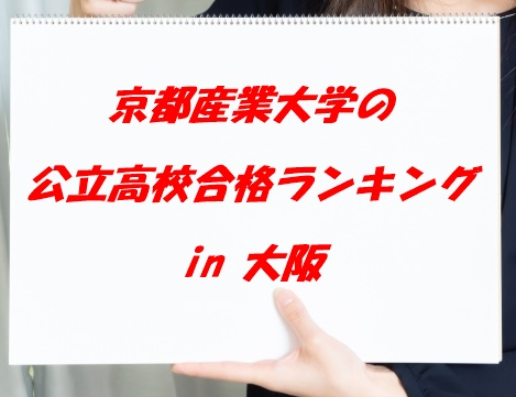京都産業大学ランキング