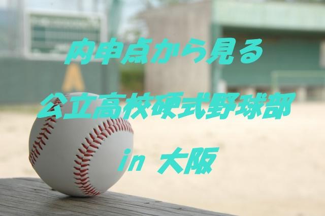 硬式野球内申