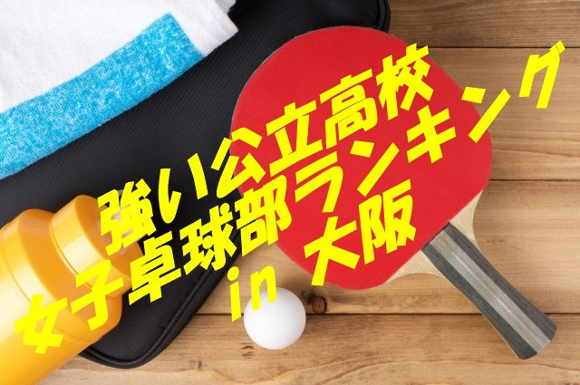 大阪女子卓球部