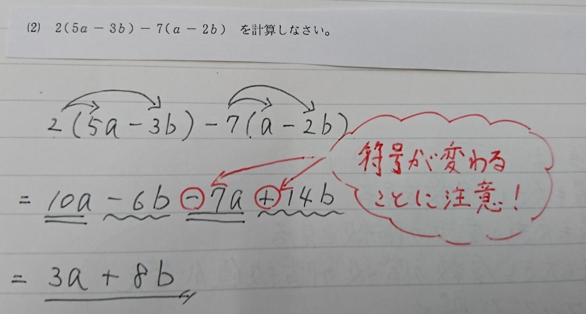 大阪府高校入試問題数学B1(2)