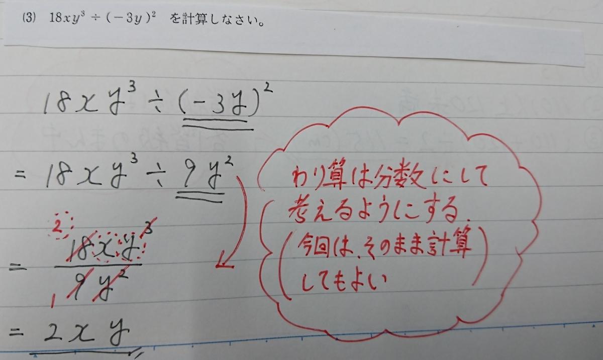 大阪府高校入試問題数学B1(3)