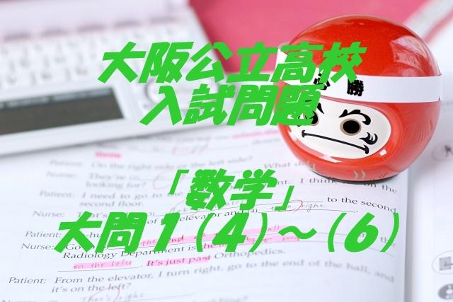 入試問題数学1_4-6