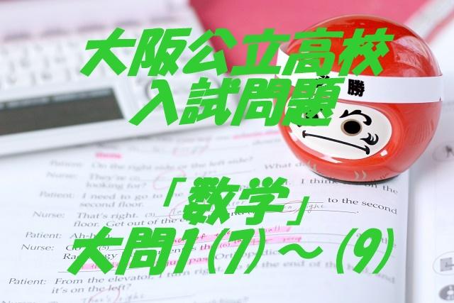 入試問題数学B1_7-9