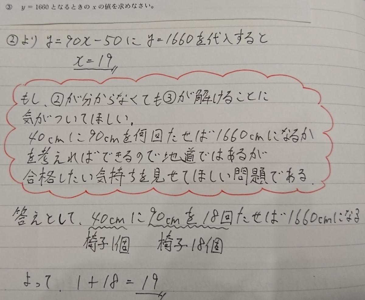 数学B1(1)③