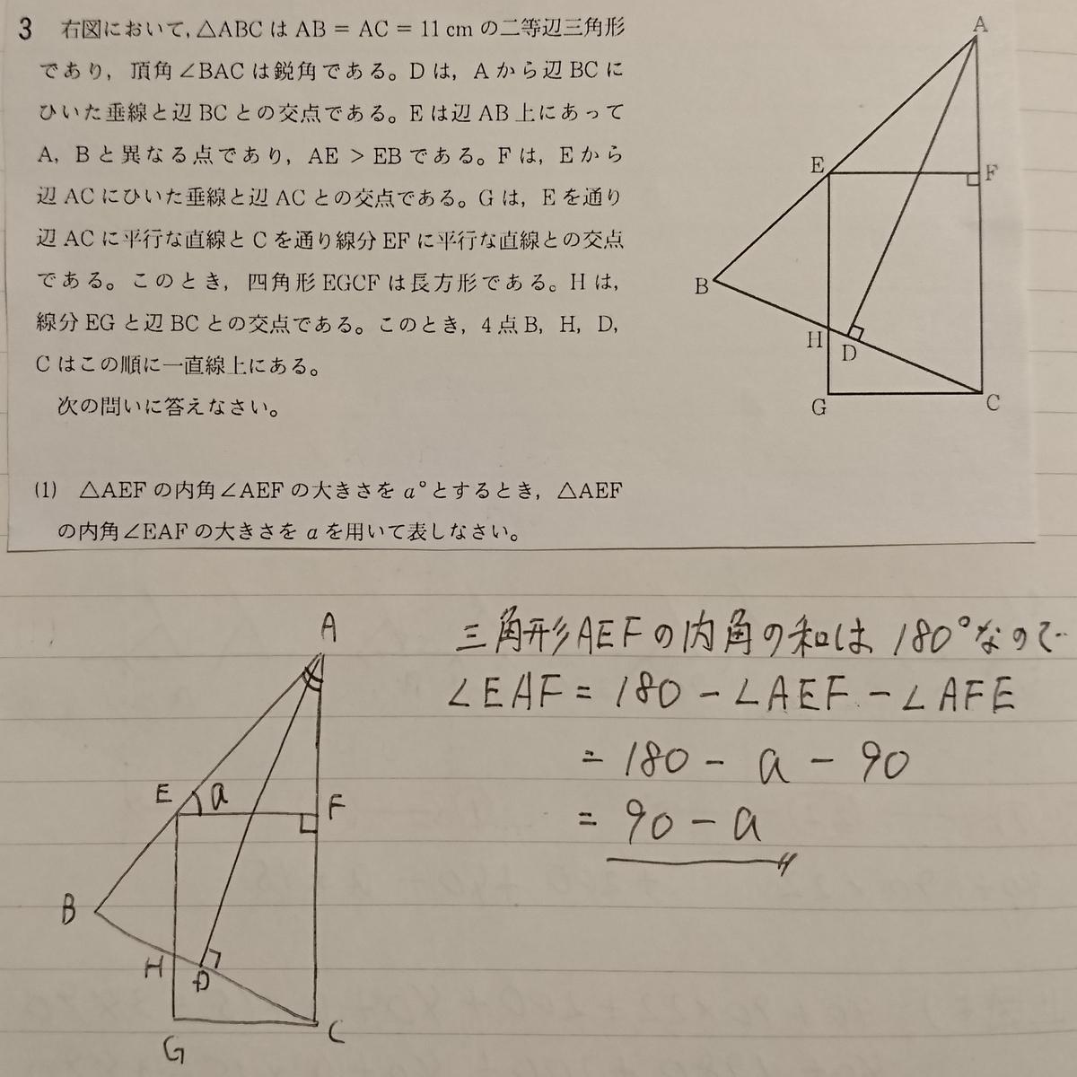 入試数学B3_1