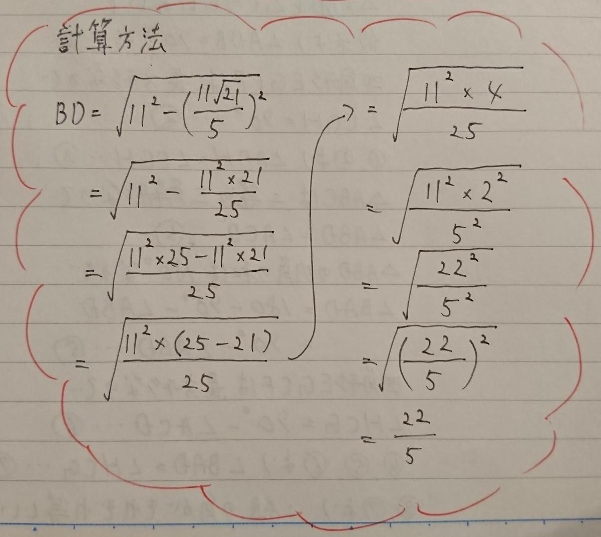 入試数学B3_2_1計算