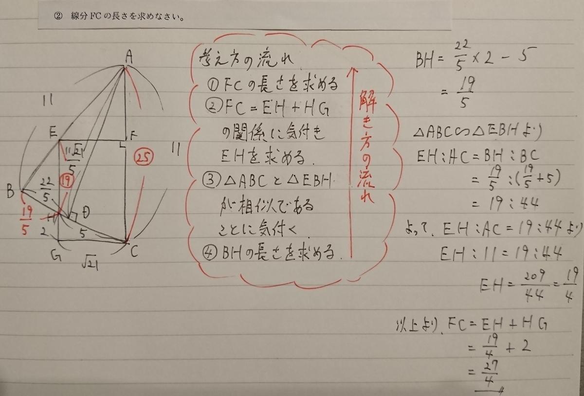 入試数学B3_3_2