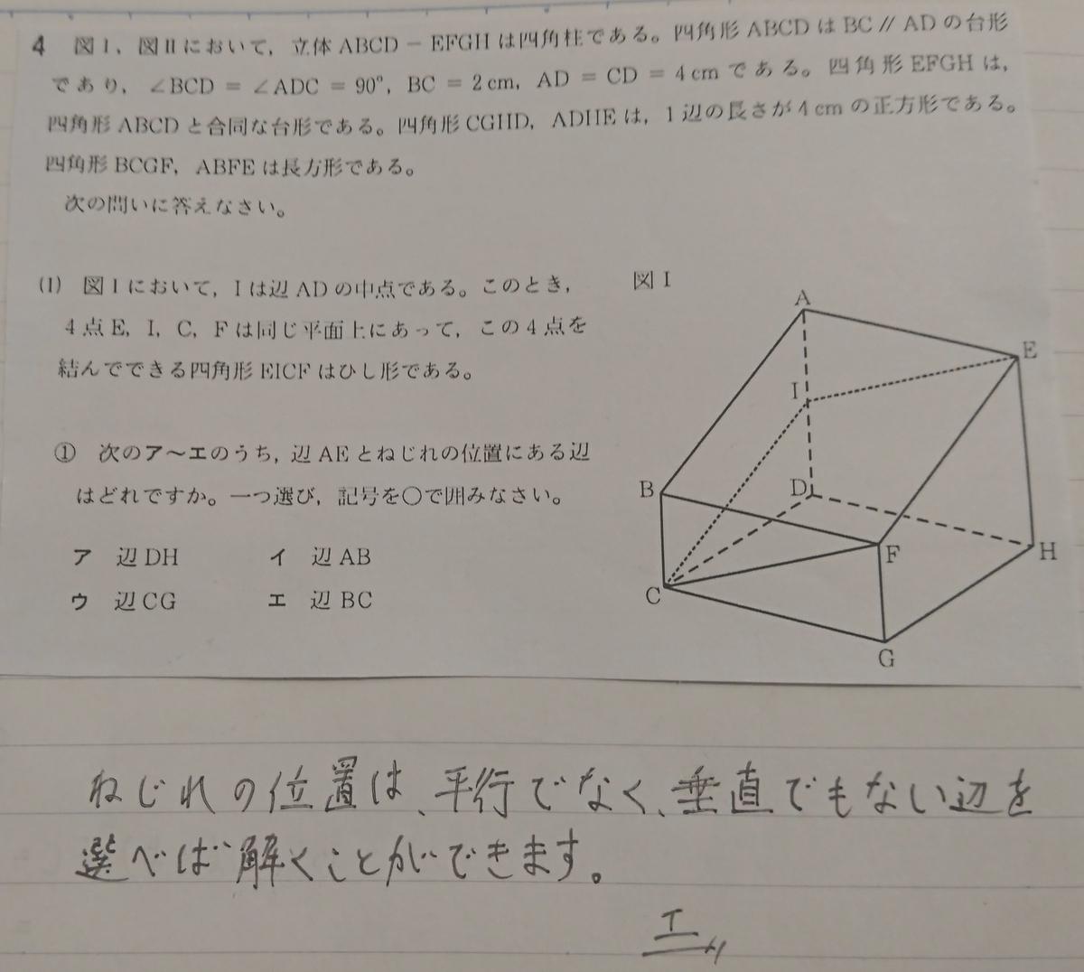 数学B4(1)①