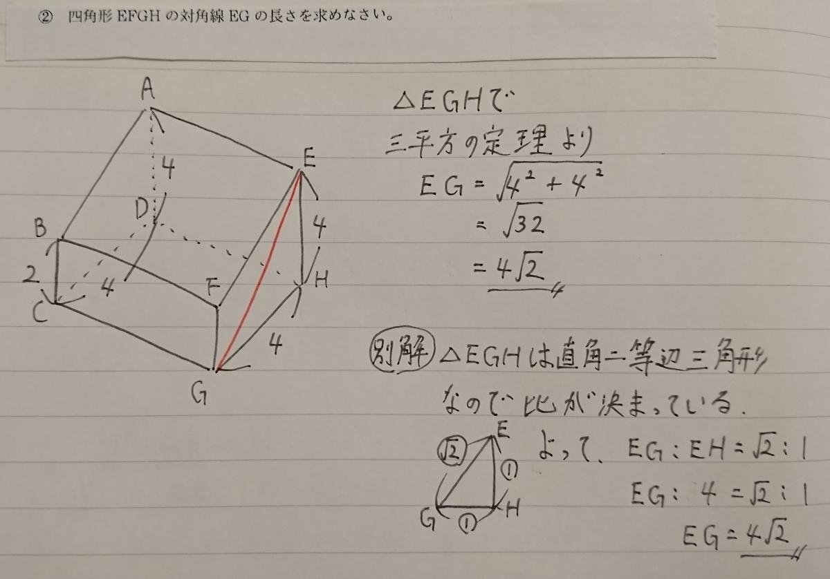 数学B4(1)②