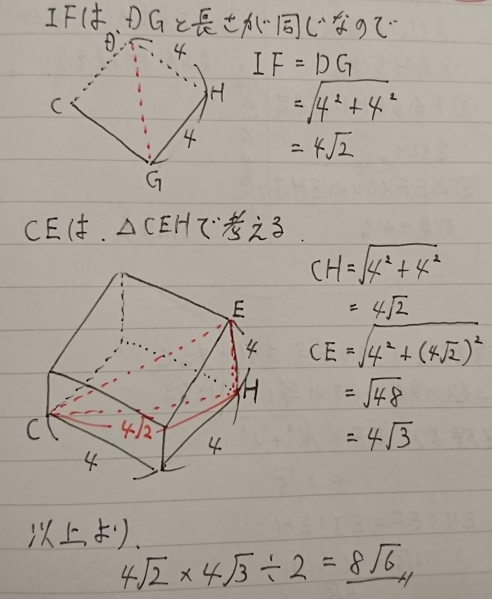 数学B4(1)③_2