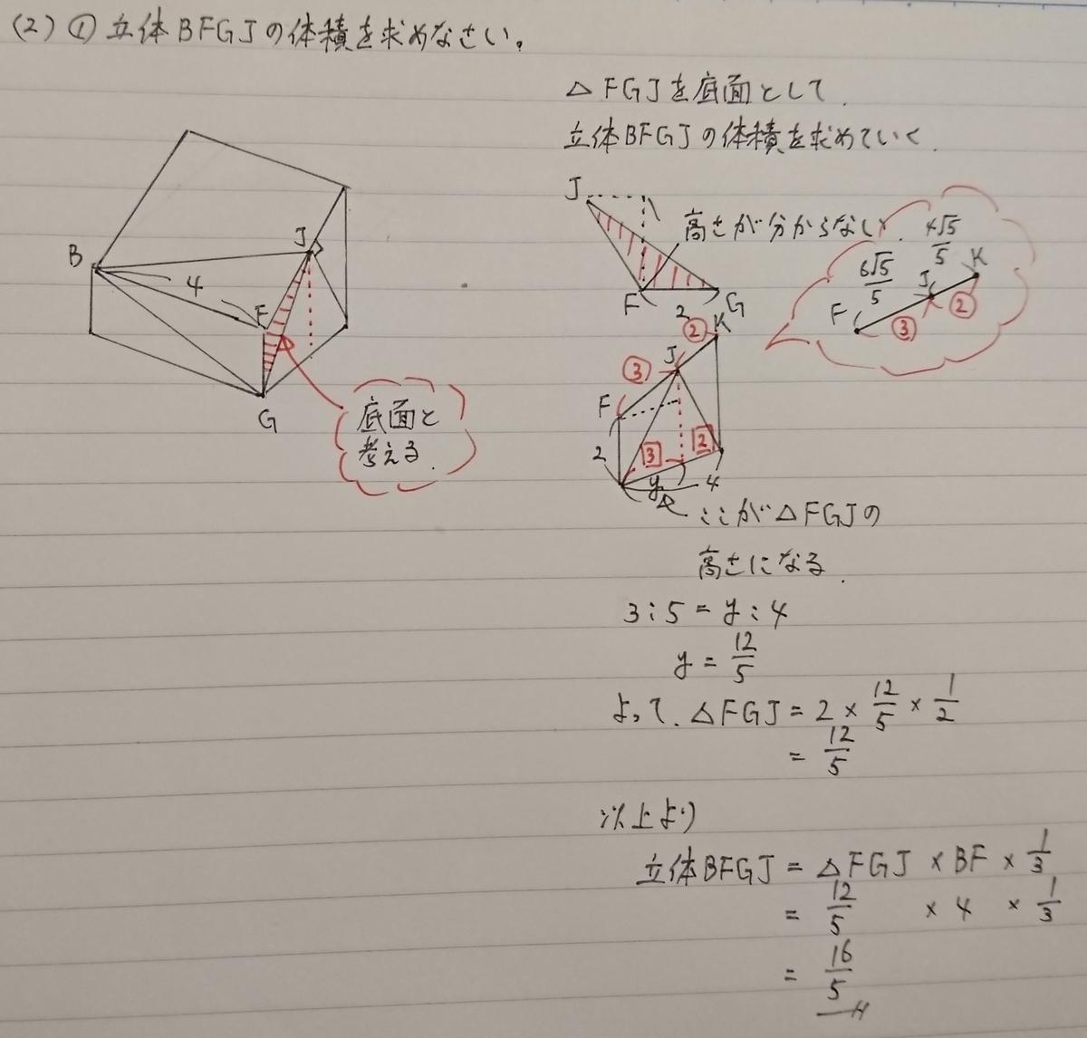 数学B4(2)②
