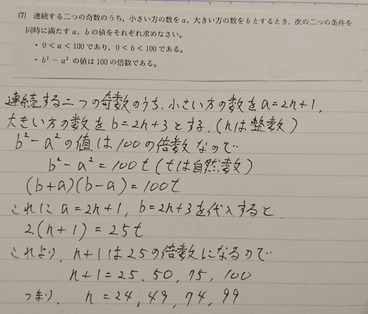 数学C1(7)_1