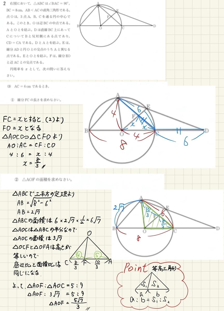 数学C2(3)
