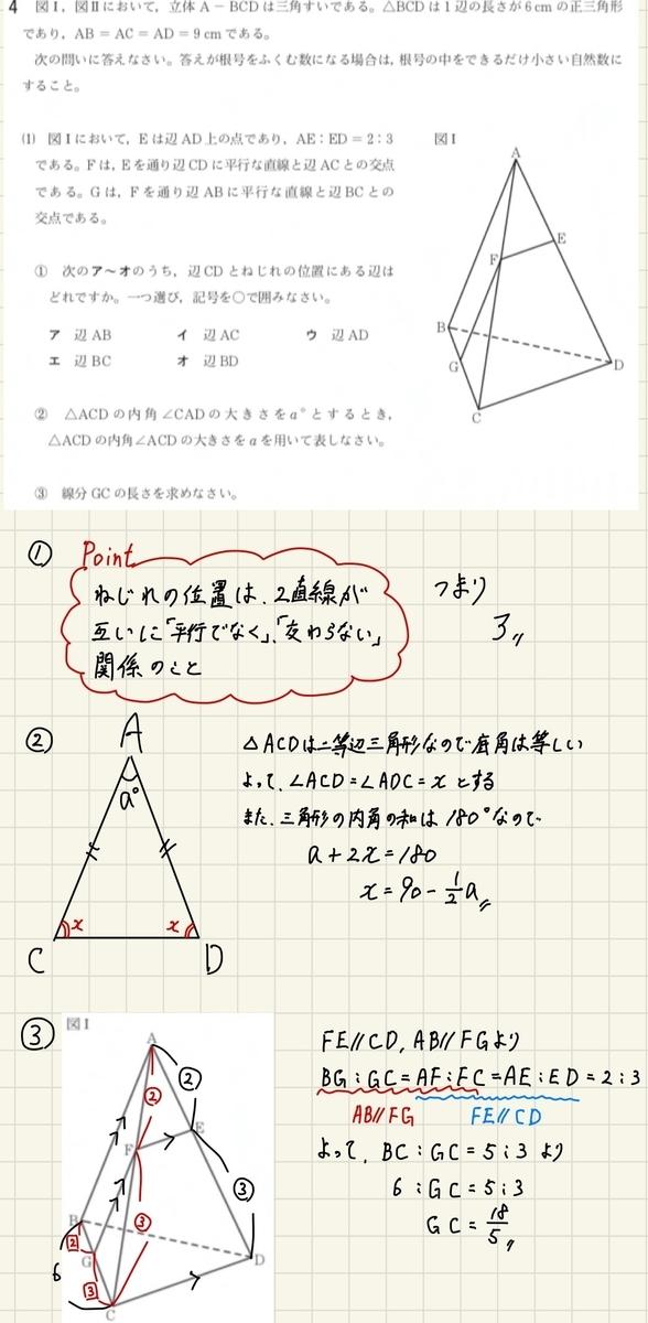 数学B4(1)