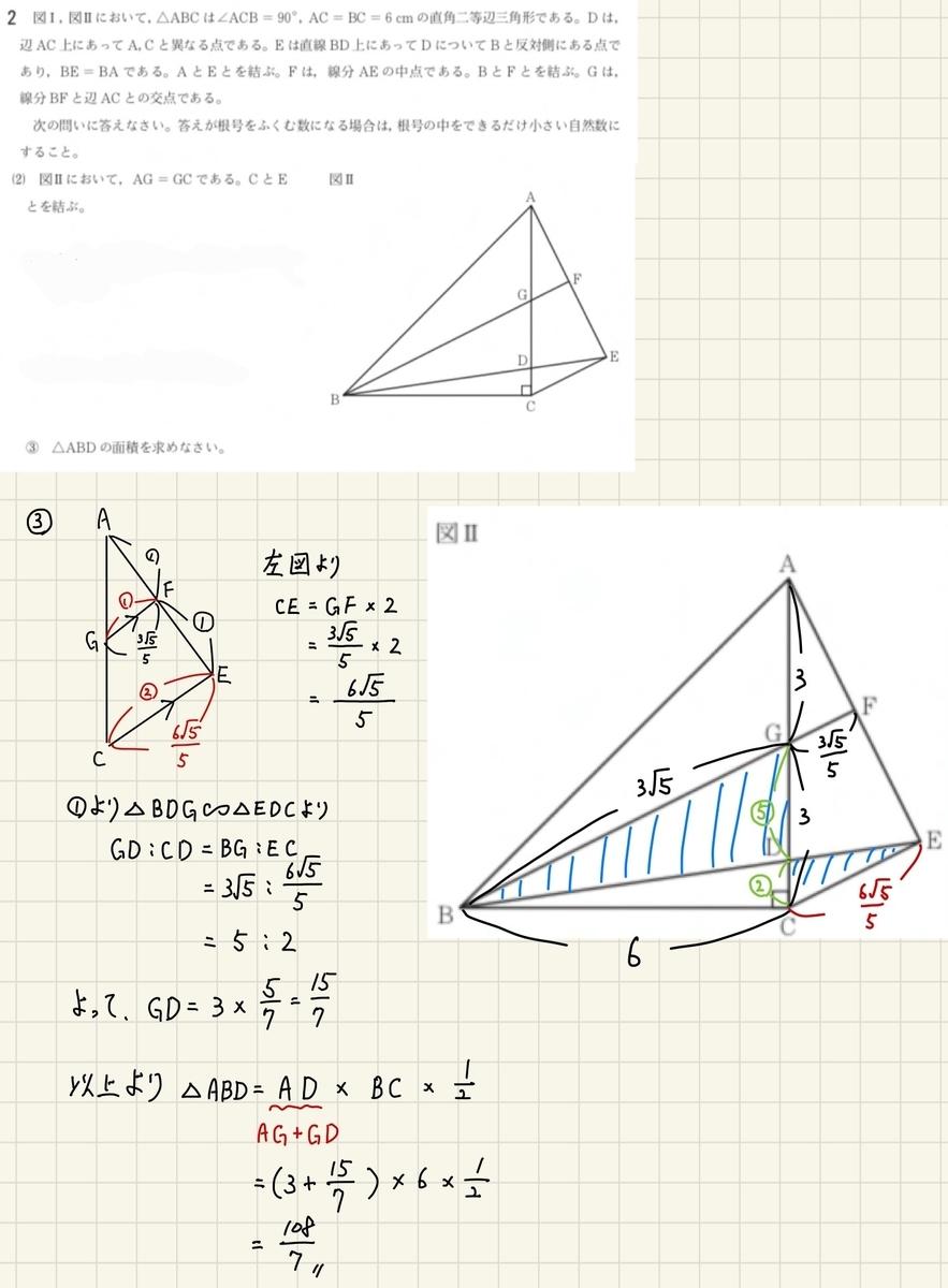 数学C2(2)③
