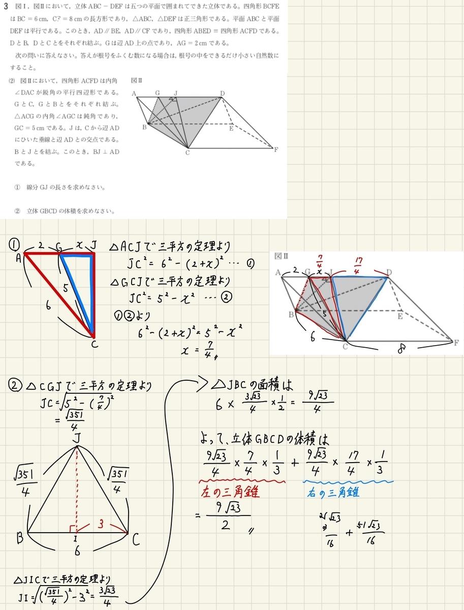 数学C3(2)