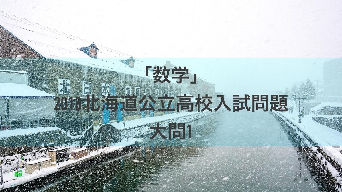 2018北海道1