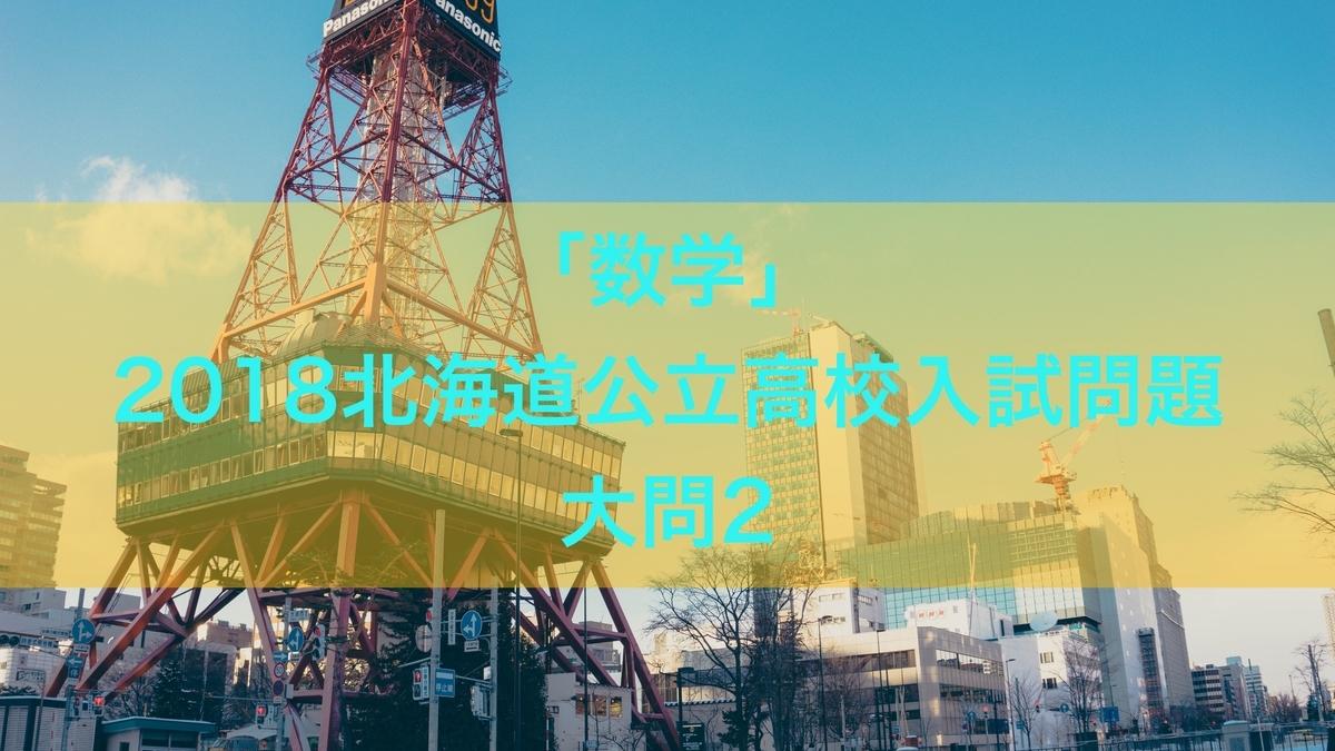 2018北海道数学