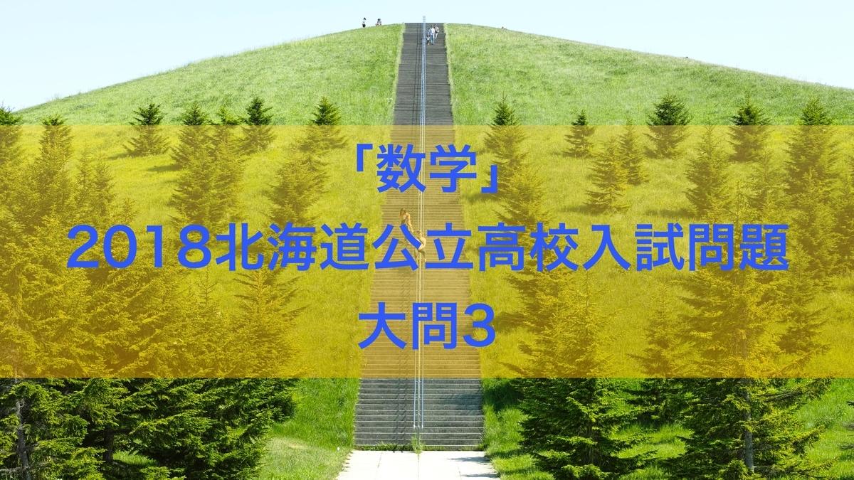 2018北海道3