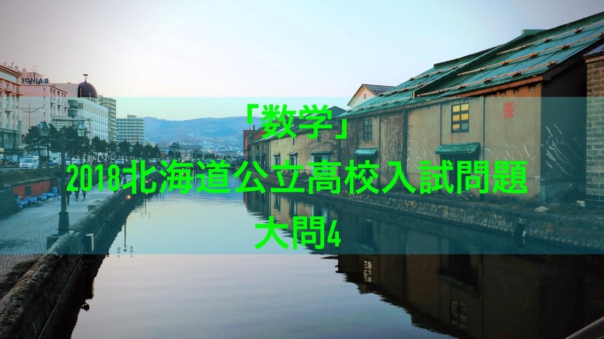 2018北海道4