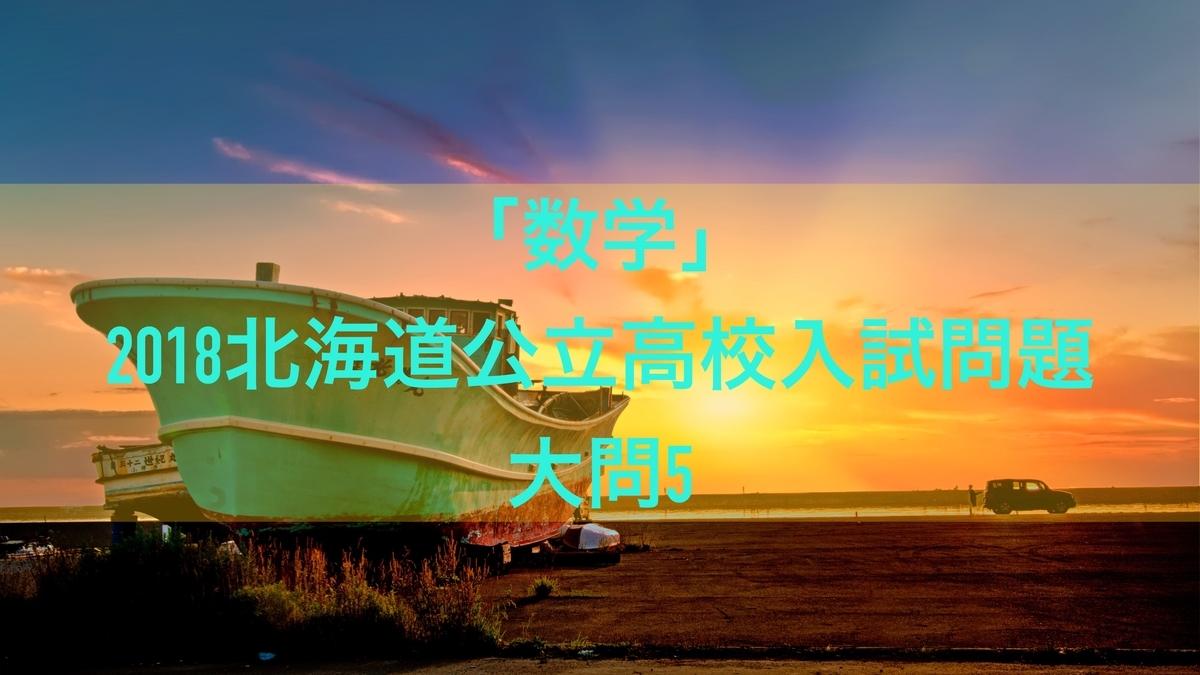 2018北海道5