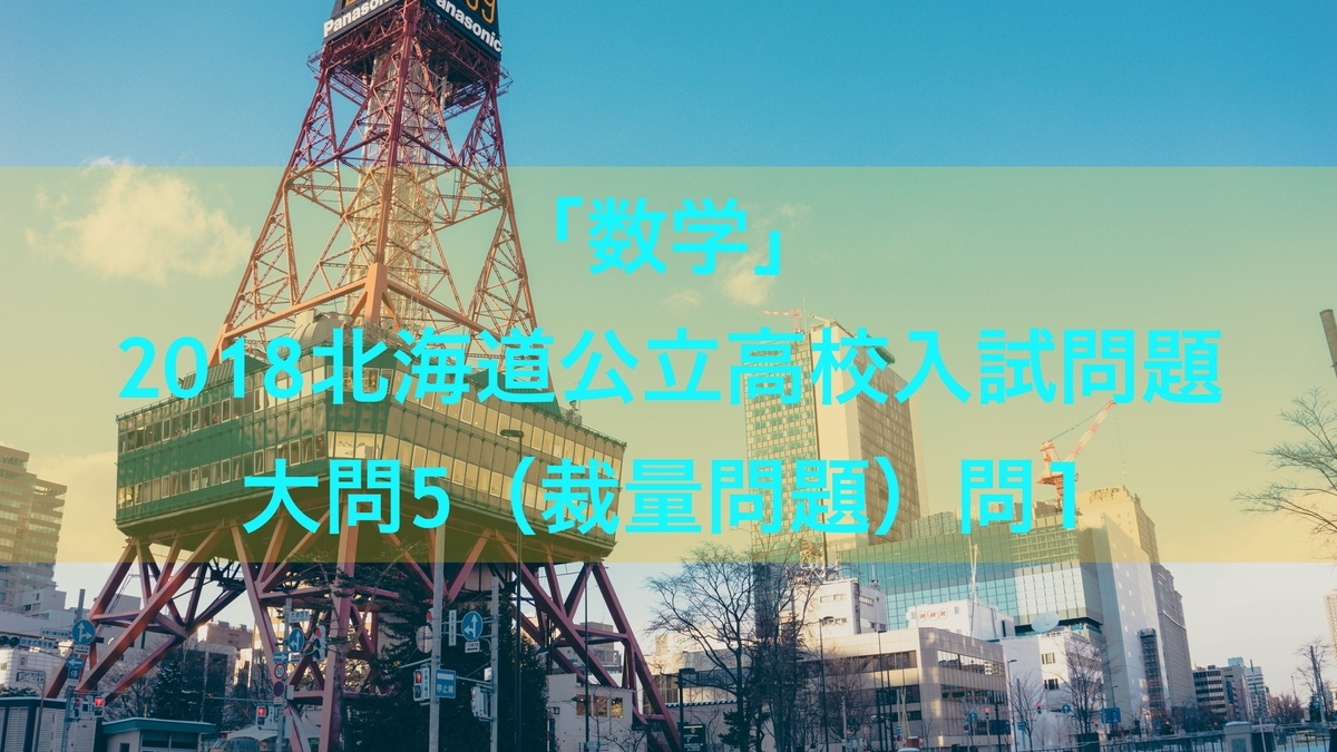 2018北海道5_1sairyo