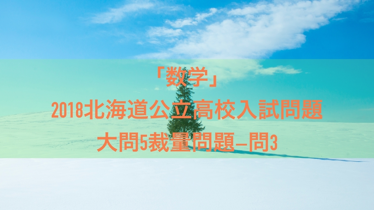 2018北海道5sairyo