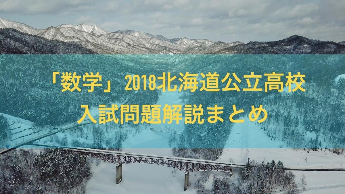 2018年北海道入試問題数学解説まとめ