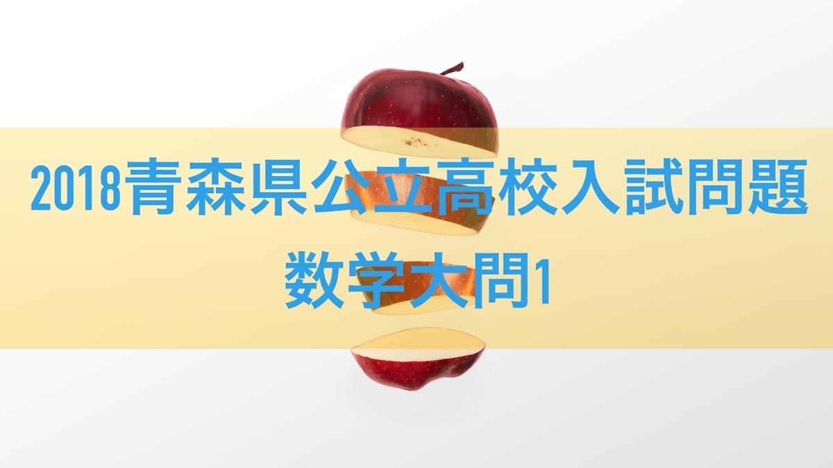 2018青森1
