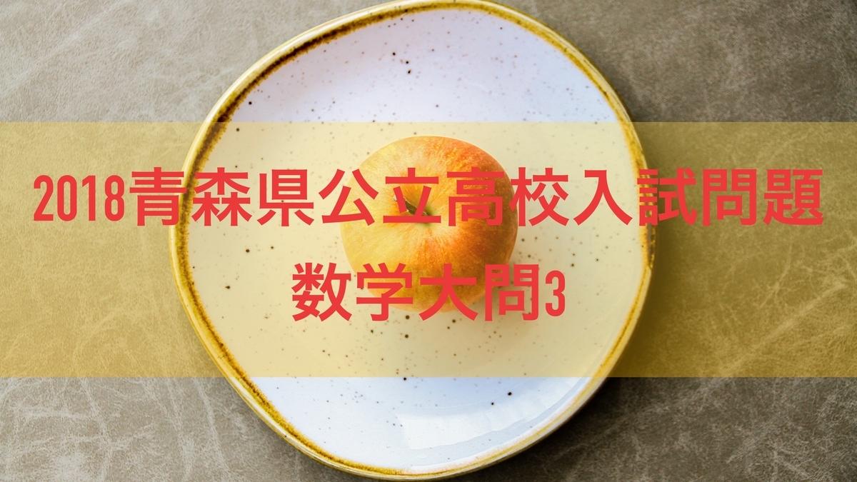 2018青森3