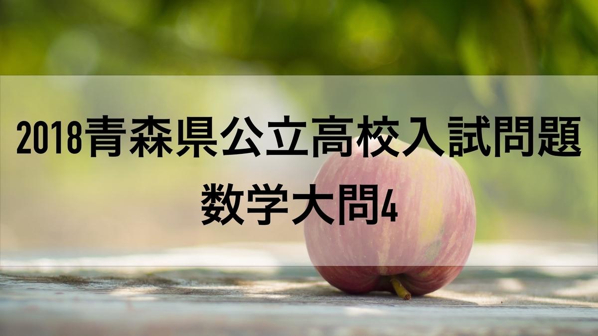 2018青森4