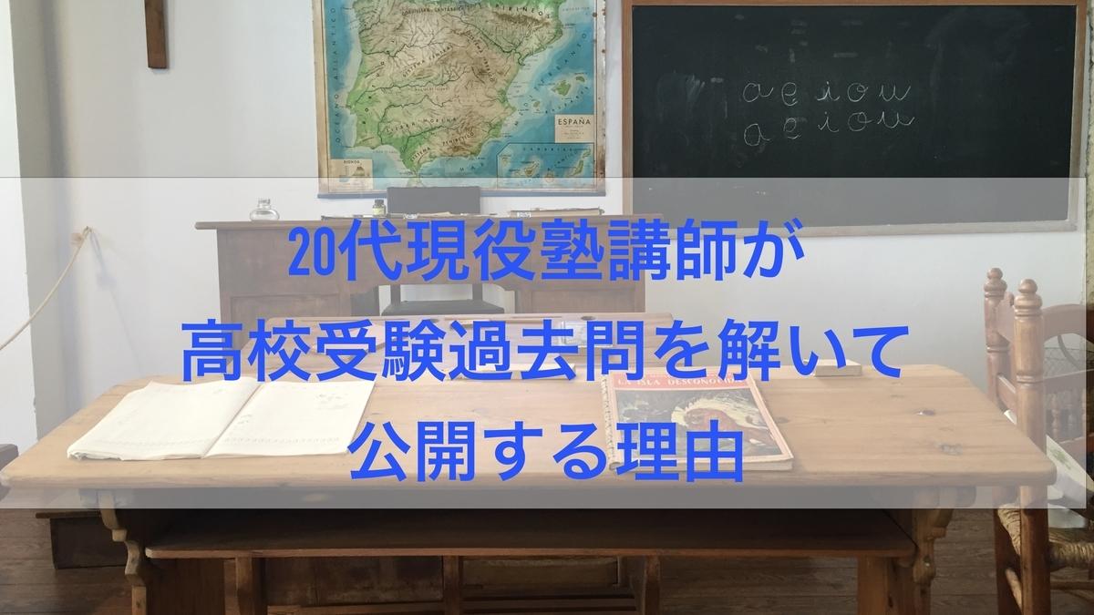 塾講師が高校受験過去問を解いて公開する理由