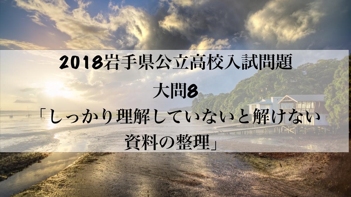 2018岩手8