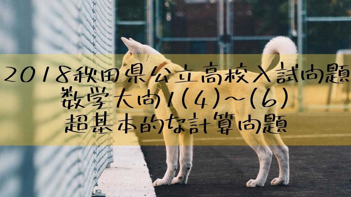2018秋田1_4-6