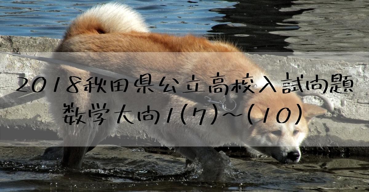 2018秋田1_7-10