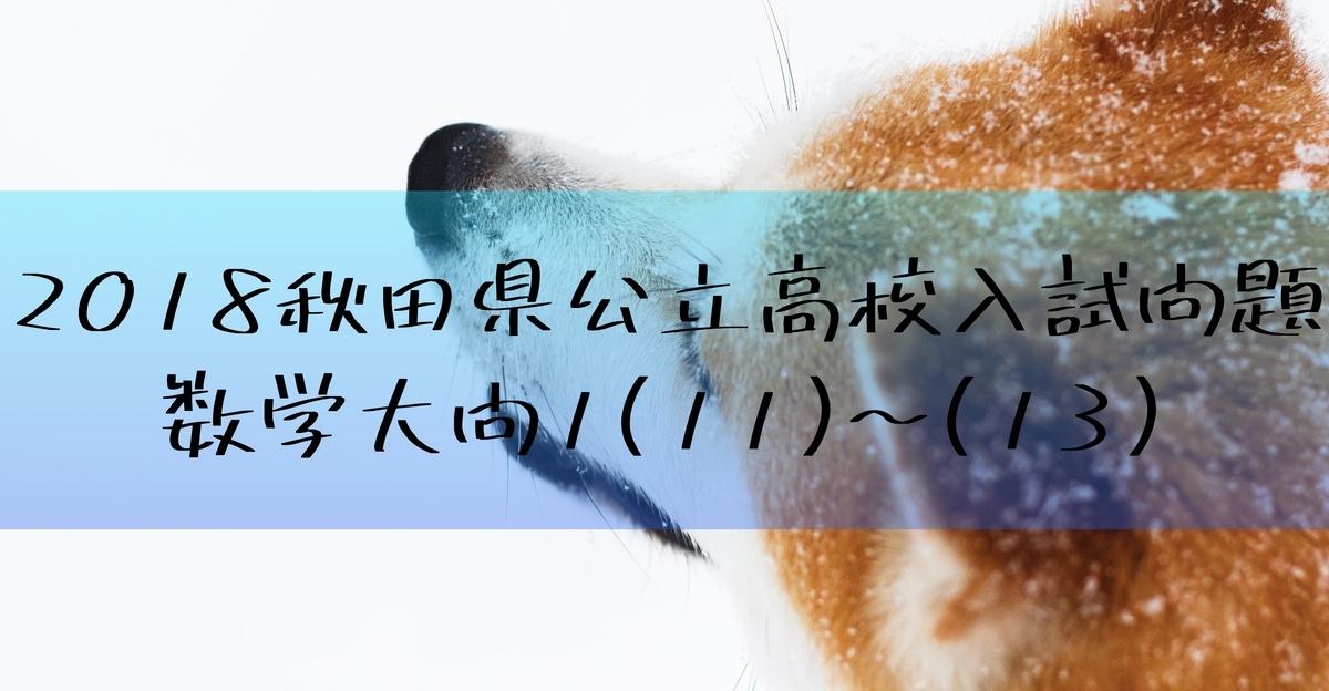 2018秋田1_11-13
