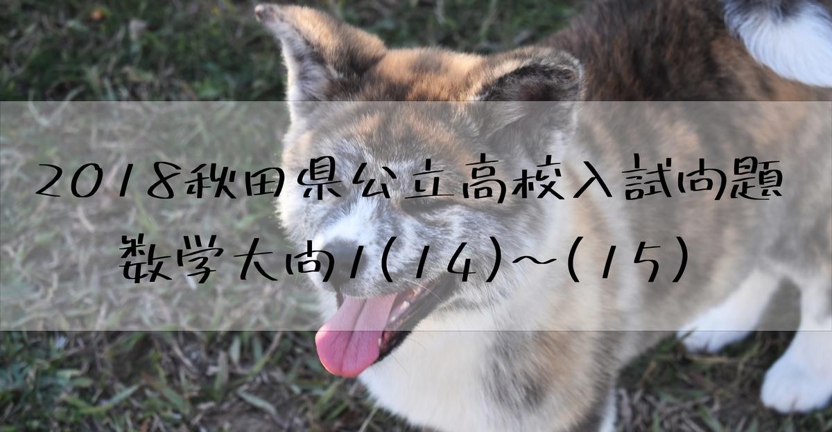 2018秋田1_14-15