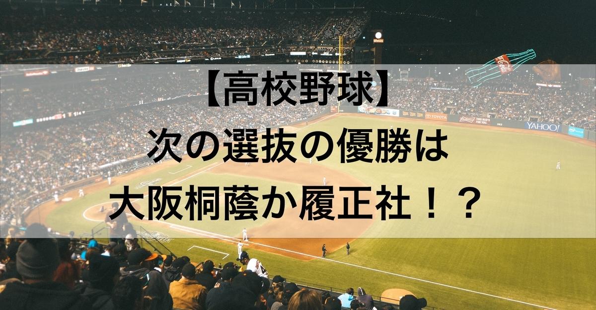 2019秋高校野球