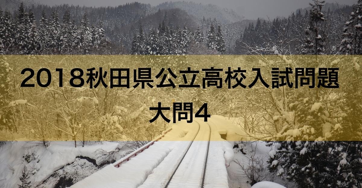 2018秋田3
